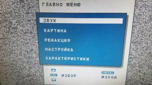 menu LCD BEKO distancionni.bg