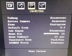 menu tv isis distancionni.bg